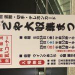 名古屋大収集まつり