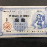 旧兌換銀行券 大黒1円札