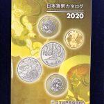 日本貨幣カタログ2020