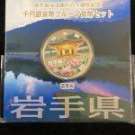 地方自治カラー千円銀貨岩手県平成24年銘