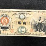 新国立銀行券1円 水兵1円極美品