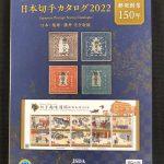 日本切手カタログ2022年版