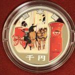 郵便150周年千円カラー銀貨